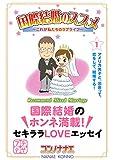 国際結婚のススメ プチデザ(1) これが私たちのラブライフ (デザートコミックス)