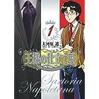 王様の仕立て屋~サルトリア・ナポレターナ~ 1 (ヤングジャンプコミックス)