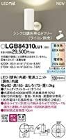 パナソニック(Panasonic) 天井直付型・壁直付型・据置取付型 LED(調色) スポットライト アルミダイカストセードタイプ・拡散タイプ(マイルド配光) 調光タイプ(ライコン別売) LGB84310LU1