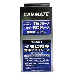 カーメイト エンジンスターター用オプション アダプター 4 イモビ付車対応 TE421