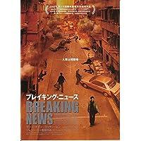 ati 18) 香港映画チラシ「ブレイキング・ニュース ]ケリー・チャン、リッチー・レン<二つ折り版>