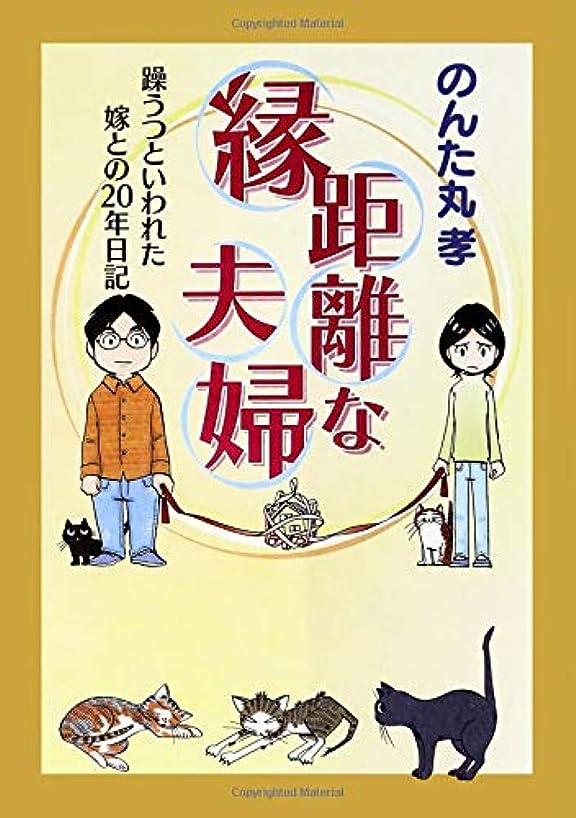 乱す胚待って縁距離な夫婦 躁うつといわれた嫁との20年日記 (朝日コミックス)