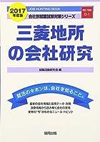 三菱地所の会社研究 2017年度版―JOB HUNTING BOOK (会社別就職試験対策シリーズ)