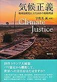 気候正義: 地球温暖化に立ち向かう規範理論