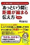 """""""あっという間に""""に距離が縮まる伝え方 (ニッポン放送BOOKS)"""