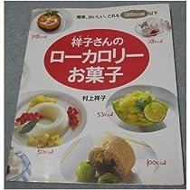 祥子さんのローカロリーお菓子―簡単、おいしい、どれも135kcal以下
