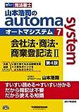 司法書士 山本浩司のautoma system (7) 会社法・商法・商業登記法(2) 第4版