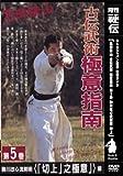 DVD>黒田鉄山古伝武術極意指導 第5巻 駒川改心流剣術 (<DVD>)