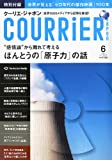 COURRiER Japon (クーリエ ジャポン) 2011年 06月号 [雑誌]