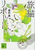 旅猫リポート (講談社文庫) 画像