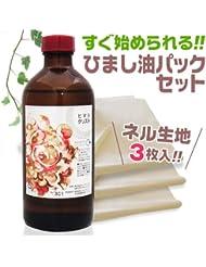 ヒマシ油パックセット[ヒマシ油300ml、コットン3枚] (ヒマシ油湿布、ひましパック)
