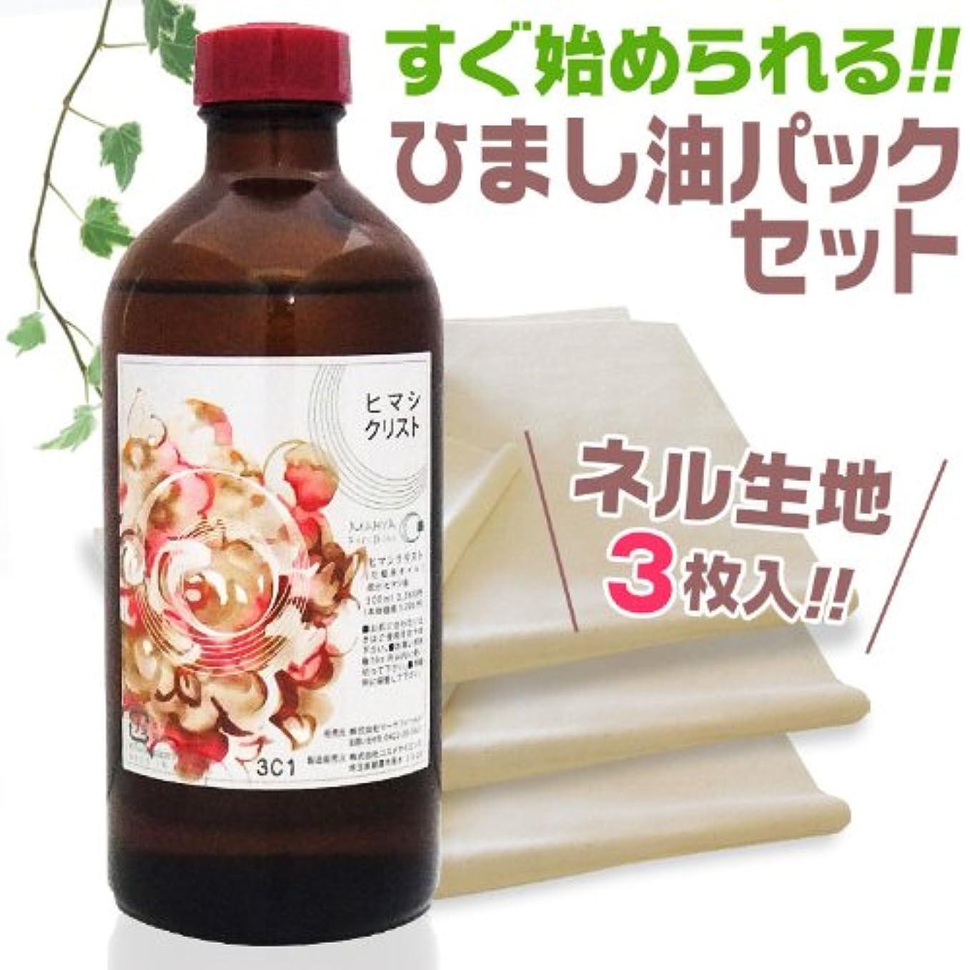 微弱恐ろしいですグリルヒマシ油パックセット[ヒマシ油300ml、コットン3枚] (ヒマシ油湿布、ひましパック)