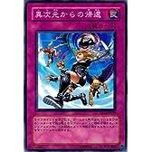 【シングルカード】遊戯王 異次元からの帰還 SD14-JP031 ノーマル