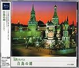 NHK名曲アルバム エッセンシャルシリーズ9 白鳥の湖 ロシア(1)