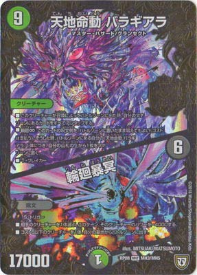 デュエルマスターズ新8弾/DMRP-08/MH3/MHZ/天地命動 バラギアラ【紫】/輪廻暴冥