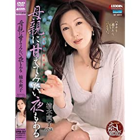 母親に甘えてみたい夜もある/タカラ映像 [DVD]