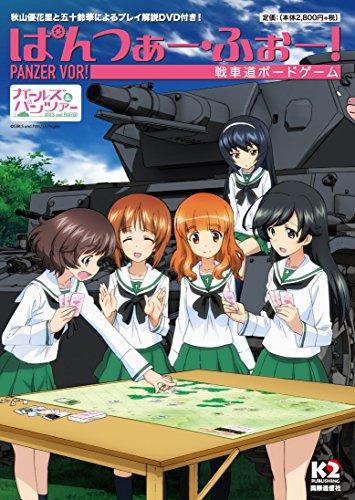 戦車道ボードゲーム『ぱんつぁー・ふぉー!』第二版【DVD付き】 ([バラエティ])