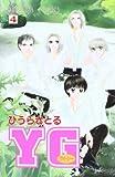 YG 4 (プリンセスコミックス)
