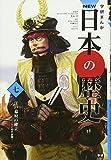 学習まんが NEW日本の歴史07 江戸幕府の確立 (学研まんが NEW日本の歴史)