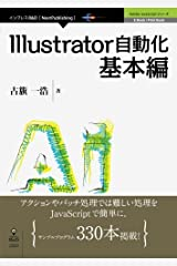 Illustrator自動化基本編 (Adobe JavaScriptシリーズ(NextPublishing)) オンデマンド (ペーパーバック)