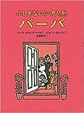ふしぎなロシア人形バーバ (世界傑作童話シリーズ)