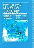 POV-Rayで学ぶ はじめての3DCG制作 つくって身につく基本スキル (KS情報科学専門書)