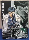 E'S 6 (ガンガンファンタジーコミックス)