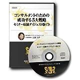 コンサルタントのための5大戦略セミナー 収録 ダイジェスト版CD 2017年収録版 (CDJ01)