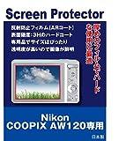 AR液晶保護フィルム ニコン COOLPIX AW120専用(反射防止フィルム・ARコート)【クリーニングクロス付】
