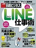 LINE仕事術 (日経BPムック)