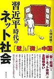「習近平時代のネット社会: 「壁」と「微」の中国」販売ページヘ