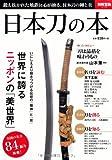 日本刀の本 (別冊宝島 2120)