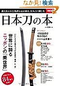 日本刀の本 別冊宝島