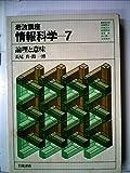 岩波講座 情報科学〈7〉論理と意味 (1983年)