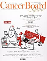 Cancer Board Square vol.1 no.1 Feature Topic がん診療のフロントライン-2020年から考える/View-point がん診療 「肺癌」