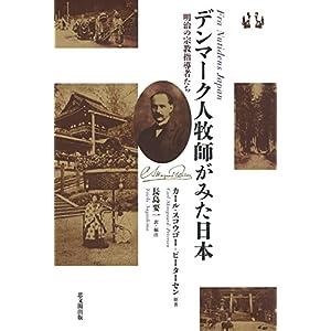 デンマーク人牧師がみた日本:明治の宗教指導者たち