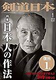 剣道日本 2019年 1月号 DVD付 [雑誌]