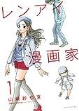 レンアイ漫画家 / 山崎 紗也夏 のシリーズ情報を見る