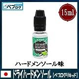 【ベプログ】ベプリキ 15ml (ドライハードメンソール)