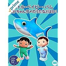 リトル・ベイビー・バム - あかちゃんザメのうたなどほか!