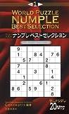 WorldPuzzleナンプレBestSelection Vol.1 (1)