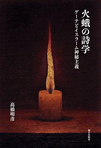 火蛾の詩学 ゲーテとイスラーム神秘主義
