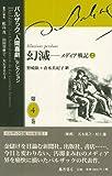 幻滅 — メディア戦記 上 (バルザック「人間喜劇」セレクション <第4巻>)