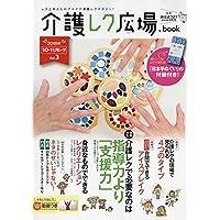 介護レク広場.book Vol.3 【10・11月レク】 (おはよう21 2018年9月号別冊)