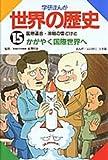 国際連合・冷戦の雪どけとかがやく国際世界へ (学研まんが 世界の歴史)