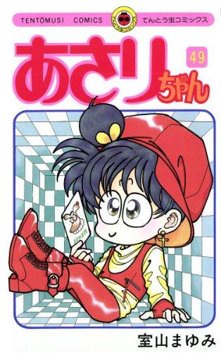 あさりちゃん(49) (てんとう虫コミックス)