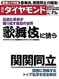 週刊ダイヤモンド 2016年9/24号 [雑誌]