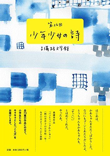 第26回吉備路文学館少年少女の詩の詳細を見る