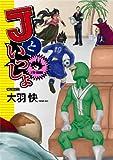 Jといっしょ (MFコミックス フラッパーシリーズ)