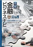 図解 金融ビジネスナビ2019 社会人の常識・マナー編